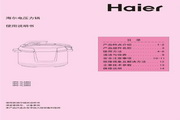 海尔 HPC-YLS603电压力锅 使用说明书