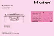 海尔 HPC-YLS502电压力锅 使用说明书