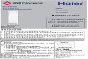 海尔 KFR-72LW/06NRC13型家用空调 使用安装说明书