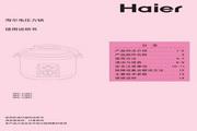 海尔 HPC-YJ607电压力锅 使用说明书