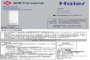 海尔 KFR-50LW/06NRC13型家用空调 使用安装说明书