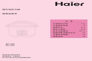 海尔 HPC-YJ407电压力锅 使用说明书