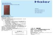 海尔 KFR-50LW/61BDX12型家用空调 使用安装说明书