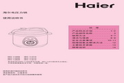 海尔 HPC-YJ409电压力锅 使用说明书