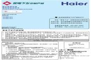 海尔 KFR-35GW/01JEC13型家用空调 使用安装说明书