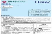海尔 KFR-33GW/01JEC13型家用空调 使用安装说明书