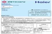 海尔 KFR-26GW/01JEC13型家用空调 使用安装说明书