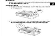 爱普生Epson LQ-1600KIII打印机使用说明书