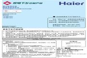 海尔 KFR-23GW/01JEC13型家用空调 使用安装说明书