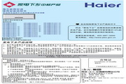 海尔 KFR-33GW/01JEC13(R)型家用空调 使用安装说明书