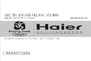 海尔 CYS602数码型压力锅 使用说明书