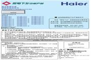 海尔 KFR-35GW/01JEC13(D)型家用空调 使用安装说明书
