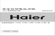 海尔 CYJ502数码型压力锅 使用说明书