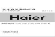 海尔 CYJ601数码型压力锅 使用说明书