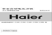 海尔 CYJ501数码型压力锅 使用说明书