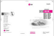 LG XQB42-18F洗衣机说明书