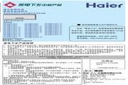 海尔 KFR-23GW/01JEC13(D)型家用空调 使用安装说明书