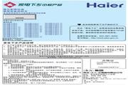 海尔 KFR-35GW/01LAC13(G)型家用空调 使用安装说明书