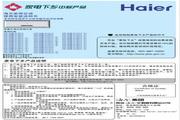 海尔 KFR-26GW/01LAC13(G)型家用空调 使用安装说明书