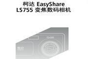 柯达LS755数码照相机