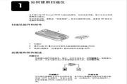 HP Scanjet5530数字平板扫描仪使用手册