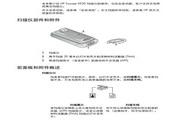 hp scanjet4600系列数字平板扫描仪使用手册