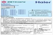 海尔 KFR-33GW/01CAC12(W)型家用空调 使用安装说明书