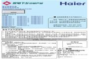 海尔 KFR-26GW/01CAC12(W)型家用空调 使用安装说明书