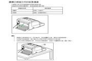 松下KV-S4065CW, S4085CW扫描器操作手冊