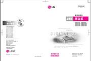 LG XQB50-163SA洗衣机说明书