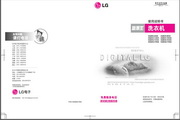LG XQB45-118SA洗衣机说明书