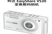柯达V530数码相机说明书