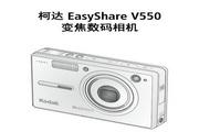 柯达V550数码相机说明书