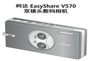 柯达V570数码相机说明书