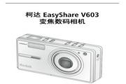 柯达V603数码相机说明书
