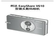 柯达V610数码相机说明书
