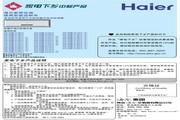海尔 KFR-33GW/01CAC12(R)型家用空调 使用安装说明书