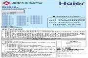 海尔 KFR-26GW/01CAC12(R)型家用空调 使用安装说明书