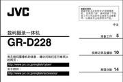杰伟世GR-D228AC摄像机说明书