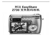 柯达Z730数码相机说明书