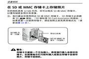 柯达Z740数码相机说明书