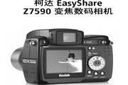 柯达Z7590数码相机说明书
