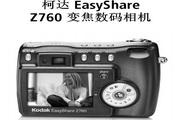 柯达Z760数码相机说明书