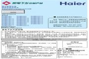 海尔 KFR-33GW/01CAC12型家用空调 使用安装说明书