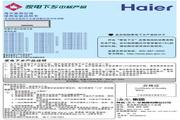 海尔 KFR-26GW/01CAC12型家用空调 使用安装说明书