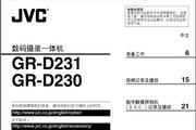 杰伟世GR-D231AC摄像机说明书