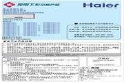 海尔 KFR-33GW/01JEC12(N)型家用空调 使用安装说明书