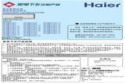 海尔 KFR-26GW/01JEC12(N)型家用空调 使用安装说明书