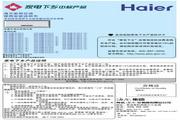 海尔 KFR-33GW/01JEC12(D)型家用空调 使用安装说明书