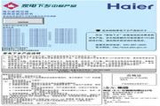 海尔 KFR-35GW/01JEC12型家用空调 使用安装说明书